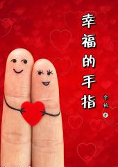 幸福的手指