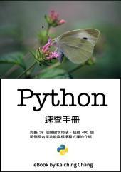 Python 速查手冊: 完整 38 個關鍵字的用法、範例及 Built-Ins 與 Standard Library 的介紹 V1.00
