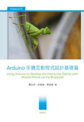 Arduino手機互動程式設計基礎篇: Using Arduino to Develop the Interactive Games with Mobile Phone via the Bluetooth