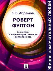Роберт Фултон. Его жизнь и научно-практическая деятельность
