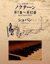 ショパン 名作曲楽譜シリーズ8 ノクターン第7番〜第12番 Op.27/Op.32/Op.37