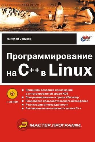 [PDF] Секунов Николай Юрьевич - Программирование на C++ в ...