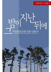 [세트] 그 밤이 지난 뒤에 (외전증보판) (전2권/완결)