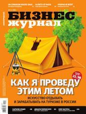 Бизнес-журнал, 2011/05: Нижегородская область