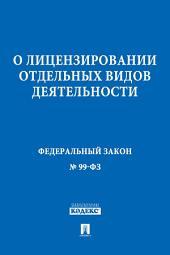 """ФЗ РФ """"О лицензировании отдельных видов деятельности"""""""