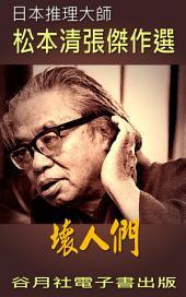 壞人們: 日本推理小說賞