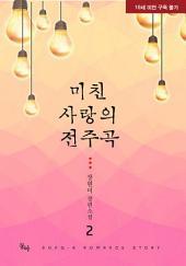 미친 사랑의 전주곡(무삭제판) 2/2