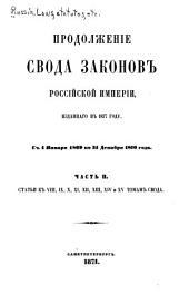 Продолженіе Свода законов Россійской Имперіи, изданнаго в 1857 году