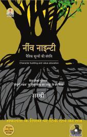Neev Ninety: Naitik Mulyon Ki Sampatti