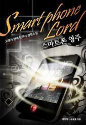[세트] 스마트폰 영주 (전6권/완결)