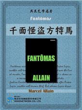 Fantômas (千面怪盜方特馬)
