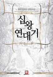 [세트] 십왕연대기 (전14권/완결)