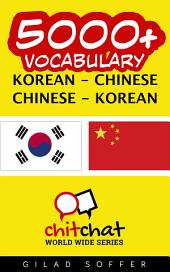 5000+ Korean - Chinese Chinese - Korean Vocabulary