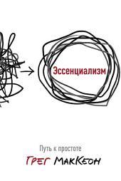 Эссенциализм: Путь к простоте