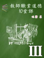 教師職業道德10堂課 Ⅲ