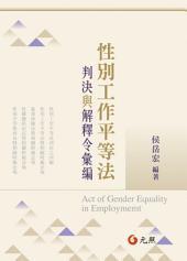 性別工作平等法: 判決與解釋令彙編