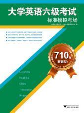 710分(新题型)大学英语六级考试标准模拟考场
