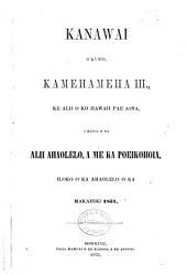 Kanawai o ka moi, Kamehameha III, Ke alii o ko Hawaii Pae Aina: i kauia e na alii ahaolelo, a me ka poeikohoia, iloko o ka ahaolelo o ka makahiki 1851