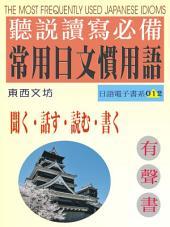 常用日文慣用語(有聲書): The Most Frequently Used Japanese Idioms