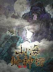 (简)盘古大神 《四》: 山海封神榜 第二部 / Simplified Chinese Edition