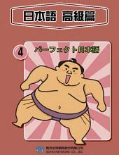 日本語 高級篇