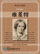 Villette (維萊特)