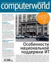 Журнал Computerworld Россия: Выпуски 17-2014