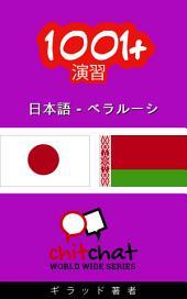 1001+演習 日本語 - ベラルーシ