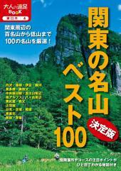 決定版 関東の名山ベスト100