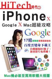 Hi-Tech時代2:iPhone x Google x Mac超級攻略