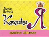 Королевна Я (Диафильм)