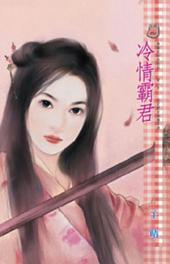 冷情霸君: 禾馬文化甜蜜口袋系列051