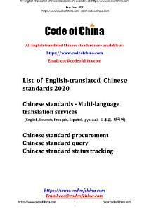 List of English translated Chinese standards 2020 PDF