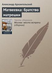 Матвеевка: братство матрешки