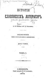 Obzor istorīi slavi͡anskikh literatur: Том 1