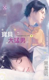 寶貝大猛男(下)~小肥肥的猛男日記 PART9: 禾馬文化珍愛晶鑽系列086