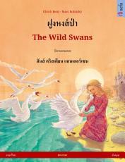ฝูงหงส์ป่า – The Wild Swans (ภาษาไทย – อังกฤษ)
