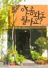 [세트] 맛 좀 봐도 될까요? (전2권/완결)