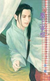 壓上宰相~幽魂淫豔樂無窮 番外篇: 禾馬文化甜蜜口袋系列471