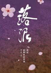 落泥: 臺灣客語詩選