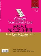 成功人士完全念力手冊: 大師輕鬆讀 NO.6