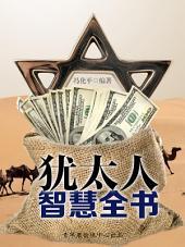 犹太人智慧全书
