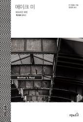 메이크 미 : 잭 리처 컬렉션 - 버티고 시리즈
