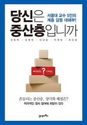 당신은 중산층입니까: 서울대 교수 5인의 계층 갈등 대해부!
