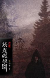 妖異魔學園:(5)疫魔
