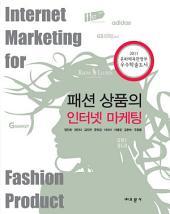 패션 상품의 인터넷 마케팅