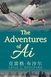 爱的奇幻历险: The Adventures of Ai
