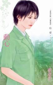 動心: 禾馬文化珍愛系列026