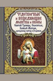 Чудотворные и исцеляющие молитвы и иконы Святой Троицы,Спасителя,Божьей Матери,преподобных святых и угодников