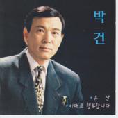 [드럼악보]그사람 이름은 잊었지만: 박건-박건(2000.06) 앨범에 수록된 드럼악보